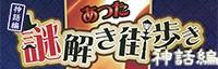 熱田謎解き街歩き~神話編~